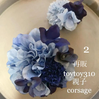 ◆再販 toytoy310/2 大小親子セット コサージュ 髪飾り (コサージュ/ブローチ)