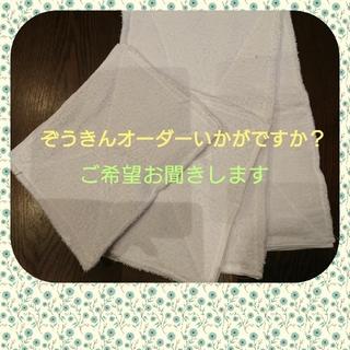 雑巾オーダー 入園、入学準備に(外出用品)