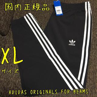 adidas - 【新品】BEAMS トラックパンツ XLサイズ アディダスオリジナルス
