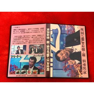 矢沢永吉 食べず嫌い王決定戦 トールケース(CD/DVD収納)