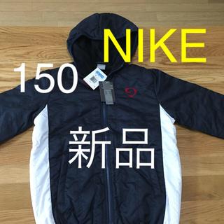 NIKE - NIKE ジャンパー 150cm