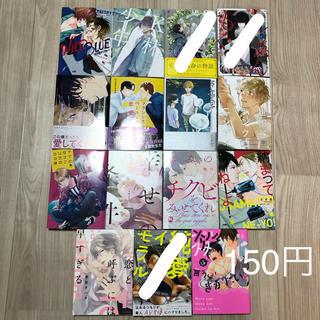 【本代1冊150円】(BL)
