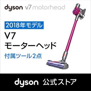 ダイソン(Dyson)のダイソン dyson v7 SV11ENT Motorhead コードレス(掃除機)