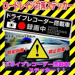 【たかさん専用】ドライブレコーダーステッカー(セキュリティ)