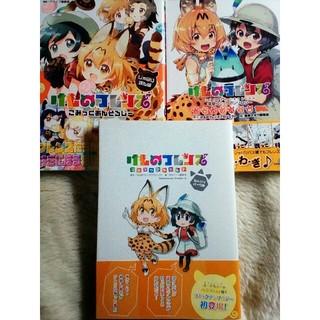 けものフレンズ☆アンソロジーコミック3冊(その他)