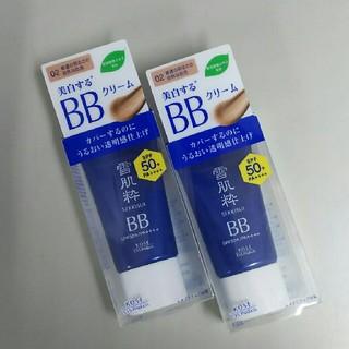 コーセー(KOSE)の新品 コーセー 雪肌粋 美白するBBクリーム・02・2点セット(BBクリーム)