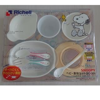 リッチェル(Richell)のベビー食器セット(離乳食器セット)