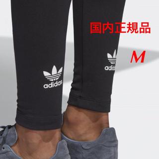 アディダス(adidas)の【M】トレフォイルロゴ レギンス    (レギンス/スパッツ)
