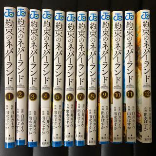 シュウエイシャ(集英社)のohisan様専用 / 約束のネバーランド 1〜12巻セット(少年漫画)