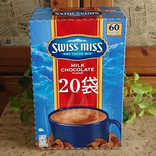 コストコ - スイスミス ココア 20袋