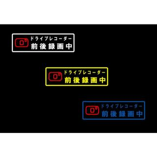 ドライブレコーダー ステッカー ver.漢字カメラ(セキュリティ)