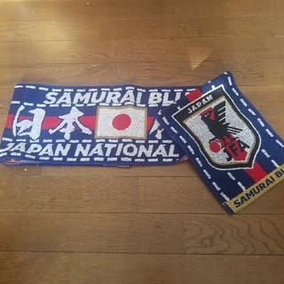 サッカー日本代表 正規タオルマフラー(応援グッズ)