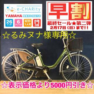 ヤマハ(ヤマハ)のF47☆電動自転車☆YAMAHA PAS☆26インチ☆(自転車本体)