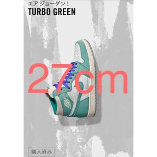 ナイキ(NIKE)のair jordan 1 retro high og TURBO GREEN(スニーカー)