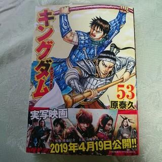 シュウエイシャ(集英社)のキングダム 53巻(少年漫画)
