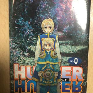 シュウエイシャ(集英社)のハンターハンター 0巻(少年漫画)