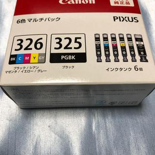 キャノン プリンターインク 326