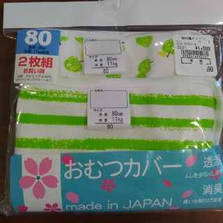 ニシマツヤ(西松屋)の☆Rin☆様専用 布おむつカバー 80(布おむつ)