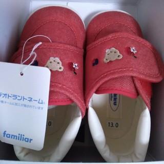 ファミリア(familiar)のベビー靴 13.0 ファミリア(その他)