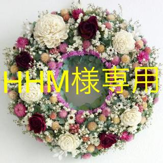 HHM様専用(ドライフラワー)