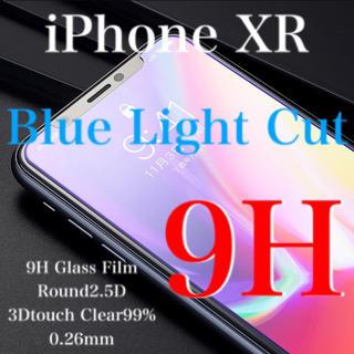 iPhone - iPhoneXR ガラスフィルム
