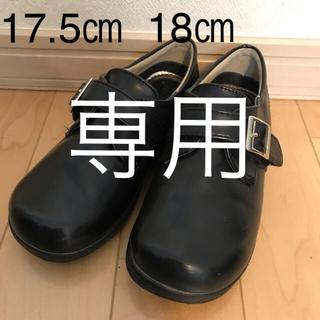 アスビー(ASBee)のフォーマル靴 17.5㎝ 18㎝ EEE 男の子用(フォーマルシューズ)