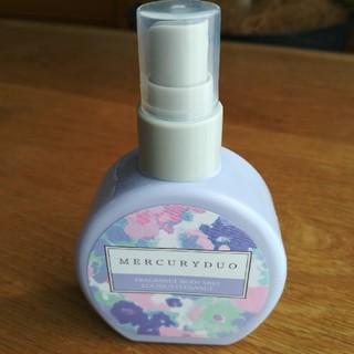 マーキュリーデュオ(MERCURYDUO)のマーキュリーデュオ フレグランスボディミスト(香水(女性用))