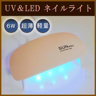 UV ジェルネイル LED ネイルライト 薄型 軽量 UVライト コンパクト(その他)