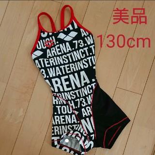 アリーナ(arena)の美品☆アリーナ 競泳水着 130cm(水着)