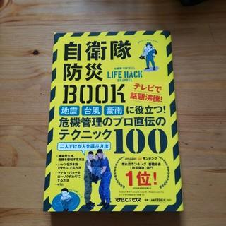 自衛隊防災BOOK (防災関連グッズ)