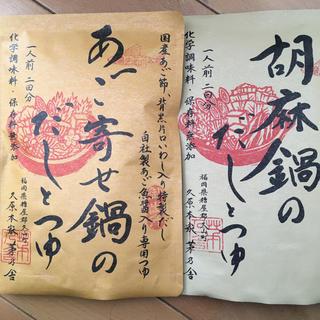 茅乃舎 鍋 だしとつゆ(調味料)