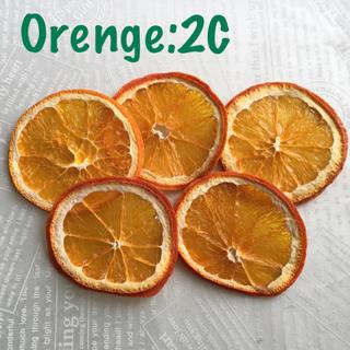 ドライフルーツ オレンジ:2C(ドライフラワー)