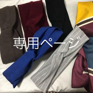 ジーユー(GU)の【nami様専用】ヘアターバン セット GU  (ヘアバンド)