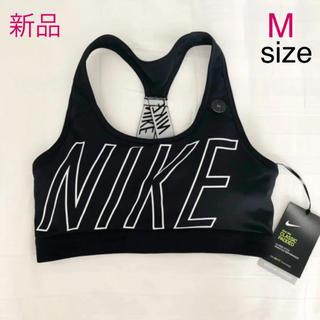 ナイキ(NIKE)の【新品・未使用】ナイキ スポーツブラ M(トレーニング用品)