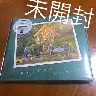 Kis-My-Ft2 - 君を大好きだ  EXTRA盤