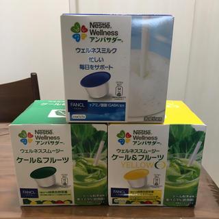 ネスレ(Nestle)の4374円相当!ネスレウェルネスアンバサダー スムージー、ミルク(青汁/ケール加工食品 )