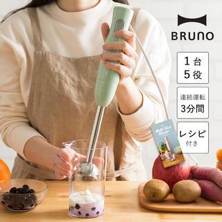 ブルーノ ハンドブレンダー アイボリー【新品未開封品】(ジューサー/ミキサー)