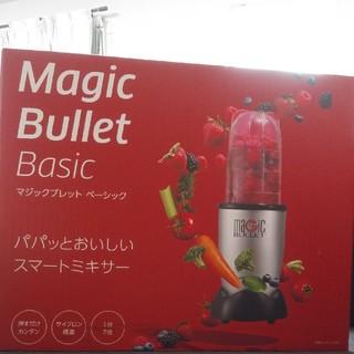 新品・未使用マジックブレット《Basic》(ジューサー/ミキサー)