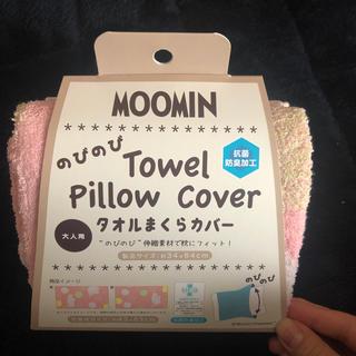 ムーミン 枕カバー 新品(枕)