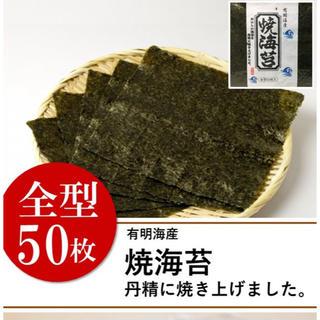 有明産 焼き海苔 全型50枚 全国送料無料(魚介)