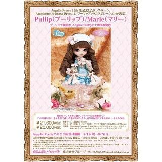 アンジェリックプリティー(Angelic Pretty)の箱なし プーリップ/マリー Angelic Prettyコラボ オマケ付き(ぬいぐるみ/人形)