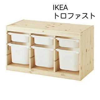 IKEA - IKEAトロファスト本体+ケースホワイト6個TROFAST