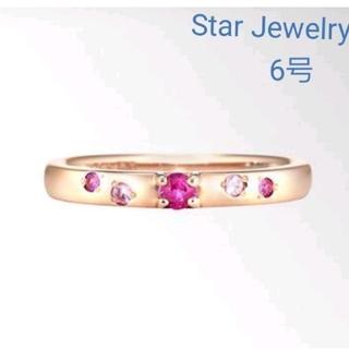 スタージュエリー(STAR JEWELRY)のセール★スタージュエリー ルビー& ピンクサファイア リング 6号(リング(指輪))