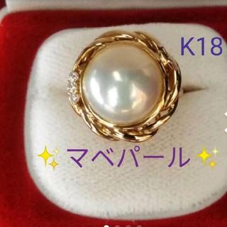 マベパール K18リング ダイヤモンド付(リング(指輪))