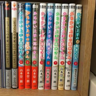 からかい上手の高木さん 1~9巻 4巻のみなし(少年漫画)