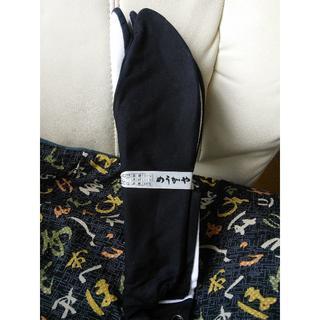 【老舗高級足袋】めうがや 26.0cm 黒に近い紺色(着物)