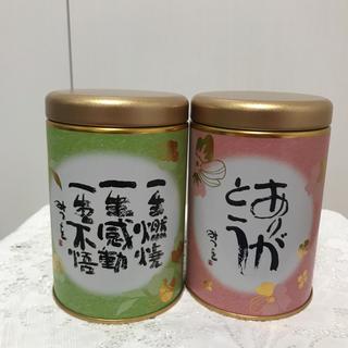 日本茶  2個セット!  中身だけ(茶)