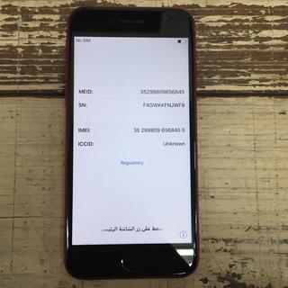 アイフォーン(iPhone)のiPhone8 64GB au 箱あり 判定△(スマートフォン本体)