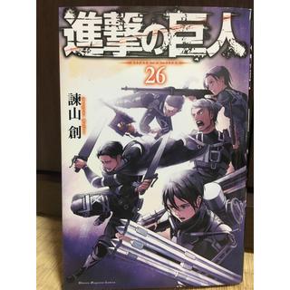 コウダンシャ(講談社)の進撃の巨人 26巻 /諫山創(少年漫画)