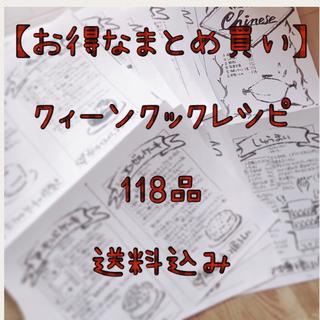 クイーンクック  レシピ 手書き 【お得なまとめ買い】全118品 送料込み